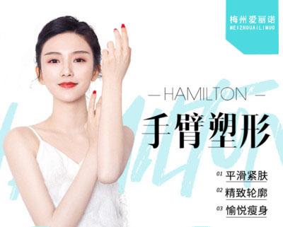 吸脂减肥手臂吸脂爱丽诺医疗美容医院苏国艺优惠手术的封面