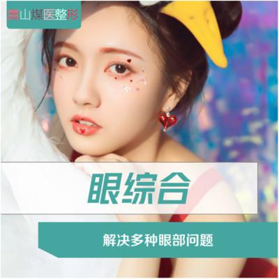 眼部整形综合电眼术唐山煤医整形美容医院王晓娟优惠手术的封面