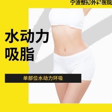 吸脂减肥手臂吸脂宁波整形外科医院黄锦优惠手术的封面