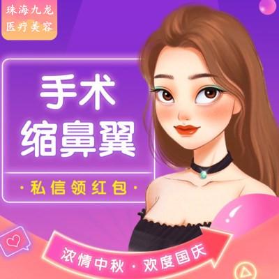 鼻部整形鼻翼缩小珠海九龙医院美容科刘永盛优惠手术的封面