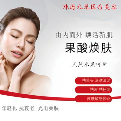 痘疤痘印痘疤痘印珠海九龙医院美容科杨薇优惠手术的封面