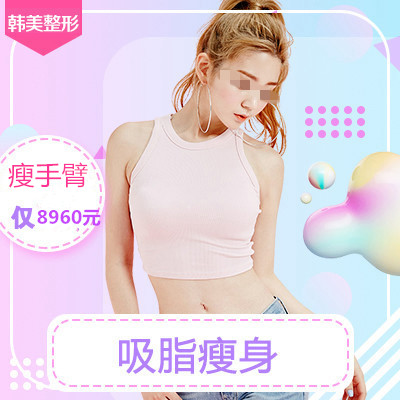 吸脂减肥手臂吸脂赣州韩美整形美容医院钟贵红优惠手术的封面