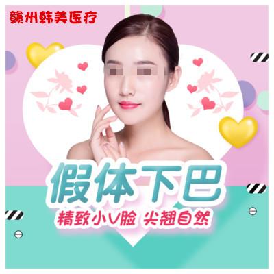 面部整形隆下巴赣州韩美整形美容医院钟贵红优惠手术的封面