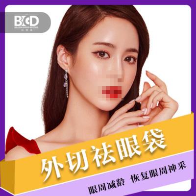 眼部整形祛眼袋海南BGD亿佳医整形美容医院张万春优惠手术的封面
