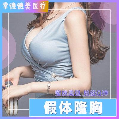 胸部整形隆胸常德德美美容诊所刘静优惠手术的封面