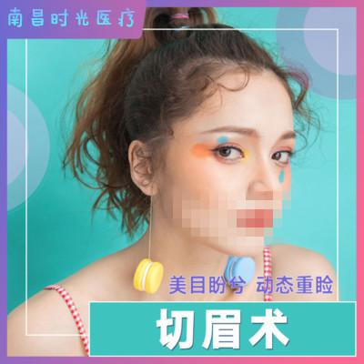 眼部整形切眉南昌时光医疗美容医院杨琦优惠手术的封面