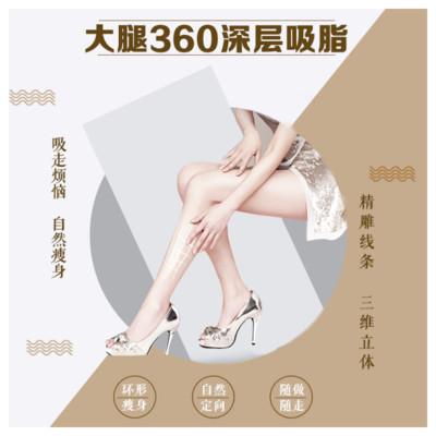 吸脂减肥大腿吸脂海口琼山亿佳医医疗美容张万春优惠手术的封面