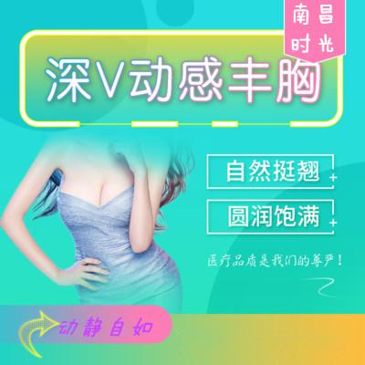 胸部整形隆胸南昌时光医疗美容医院杨琦优惠手术的封面