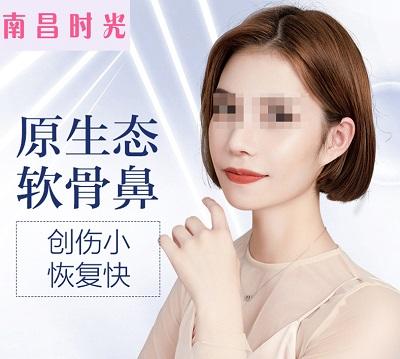 鼻部整形隆鼻南昌时光医疗美容医院杨琦优惠手术的封面