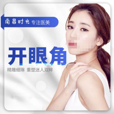 眼部整形开眼角南昌时光医疗美容医院杨琦优惠手术的封面