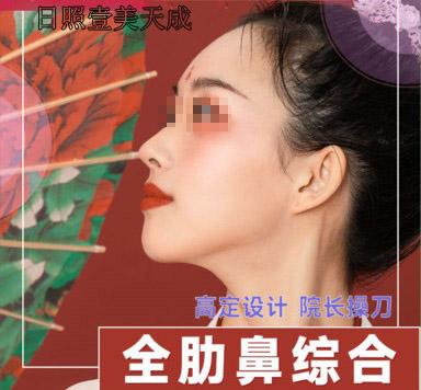 鼻部整形隆鼻日照壹美天成美容整形医院翟朝晖优惠手术的封面