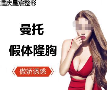 胸部整形隆胸重庆星宸整形医院王振荣优惠手术的封面