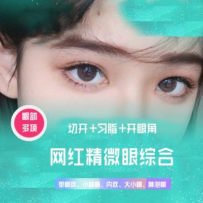 眼部整形综合电眼术北京华悦府医疗美容朱燕优惠手术的封面