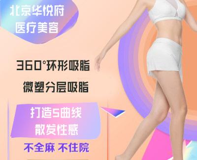 吸脂减肥大腿吸脂北京华悦府医疗美容朱燕优惠手术的封面