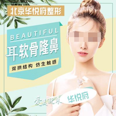 鼻部整形鼻综合整形北京华悦府医疗美容朱燕优惠手术的封面