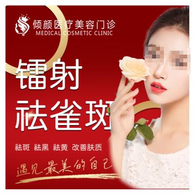 美肤祛斑雀斑大庆倾颜医疗美容门诊部郭学永优惠手术的封面