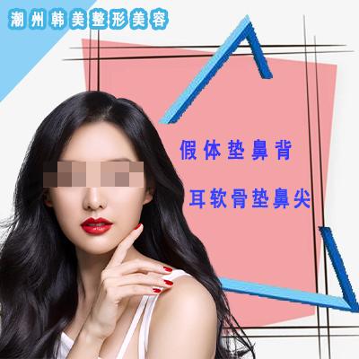 鼻部整形鼻综合整形潮州韩美医疗美容宁东旭优惠手术的封面