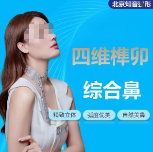 鼻部整形隆鼻北京知音医疗美容门诊部赵联阁优惠手术的封面