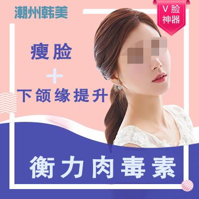 肉毒素衡力肉毒素潮州韩美医疗美容宁东旭优惠手术的封面