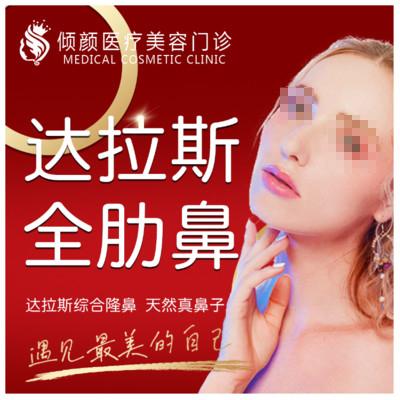 鼻部整形鼻综合整形大庆倾颜医疗美容门诊部郭学永优惠手术的封面