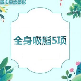 吸脂减肥全身吸脂重庆星宸整形医院王振荣优惠手术的封面