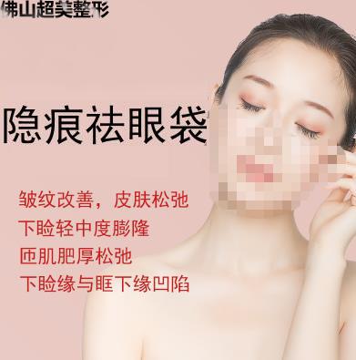 眼部整形祛眼袋佛山超美医疗美容门诊部吴桐优惠手术的封面