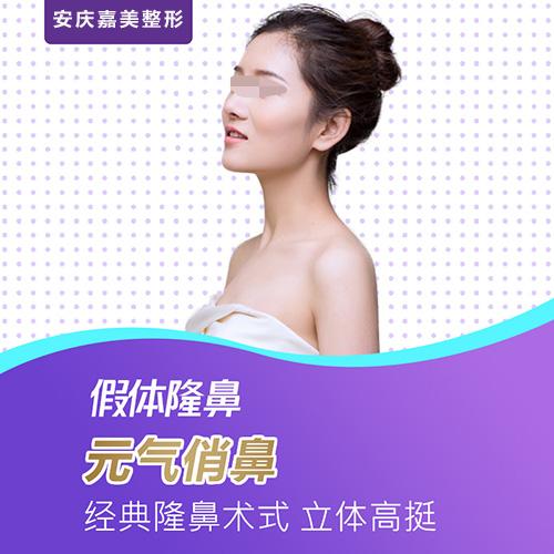 鼻部整形隆鼻安庆嘉美美容整形外科诊所周著祖优惠手术的封面