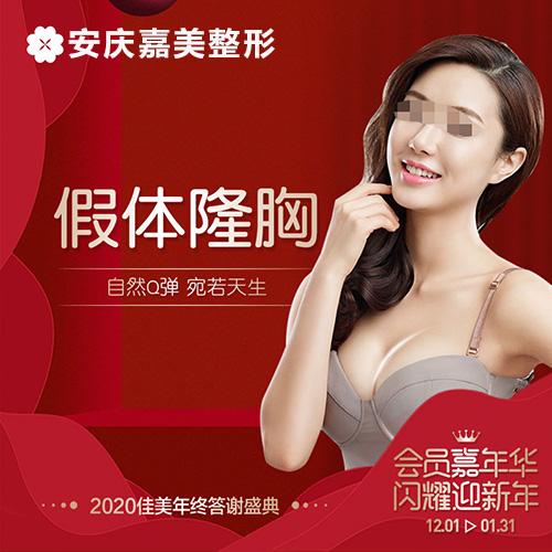 胸部整形隆胸安庆嘉美美容整形外科诊所周著祖优惠手术的封面
