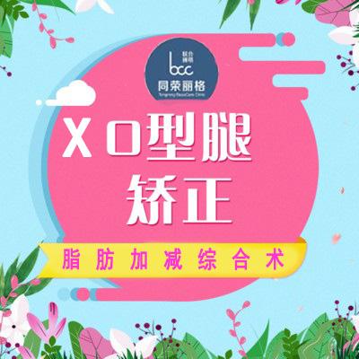 吸脂减肥大腿吸脂杭州同荣丽格医疗美容郭同荣优惠手术的封面