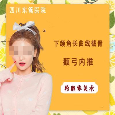 面部整形长曲线改脸术东篱医院李运峰优惠手术的封面