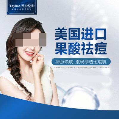 痘疤痘印痘疤痘印潍坊天宏医疗美容医院王守娟优惠手术的封面