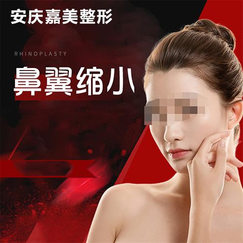 鼻部整形鼻翼缩小安庆嘉美美容整形外科诊所周著祖优惠手术的封面