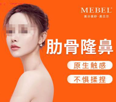 鼻部整形隆鼻南京美贝尔陈刚优惠手术的封面