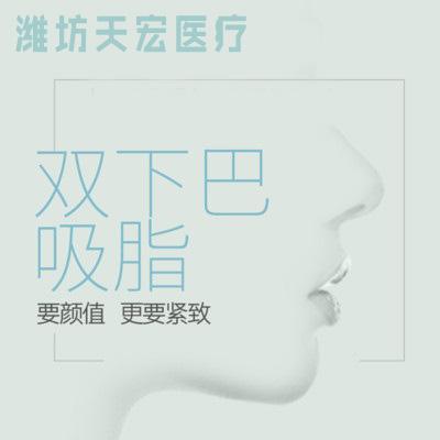 吸脂减肥双下巴脂肪抽吸潍坊天宏医疗美容医院刘仕龙优惠手术的封面