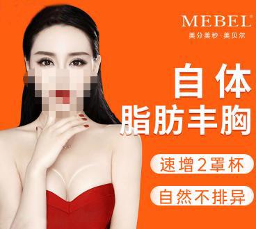 胸部整形隆胸南京美贝尔黄名斗优惠手术的封面