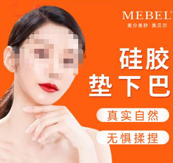 面部整形隆下巴南京美贝尔陈刚优惠手术的封面