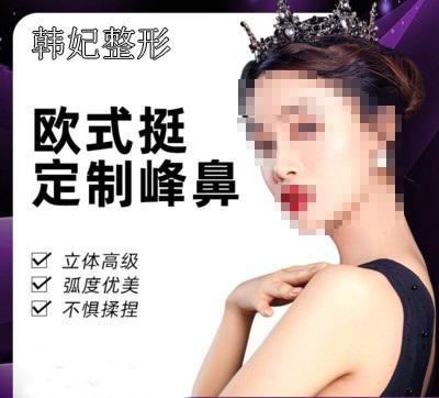 鼻部整形隆鼻广东韩妃医疗美容医院牟北平优惠手术的封面