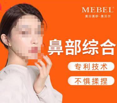 鼻部整形鼻综合整形南京美贝尔陈刚优惠手术的封面
