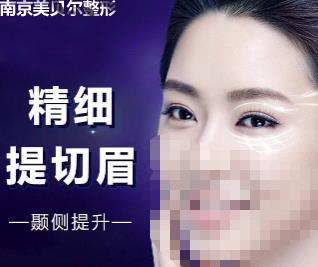 眼部整形切眉南京美贝尔陈刚优惠手术的封面