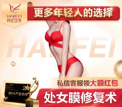 私密整形处女膜修复广东韩妃医疗美容医院李光琴优惠手术的封面