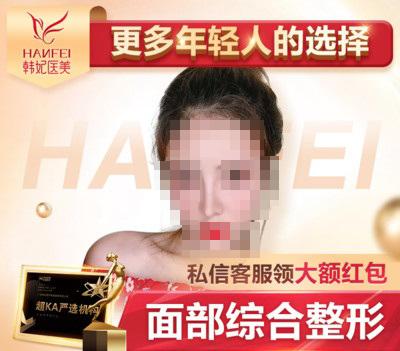 面部整形改脸型广东韩妃医疗美容医院牟北平优惠手术的封面