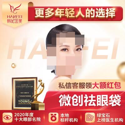 眼部整形祛眼袋广东韩妃医疗美容医院曾繁茂优惠手术的封面