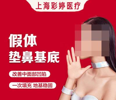 鼻部整形隆鼻上海彩婷医疗美容门诊白继平优惠手术的封面