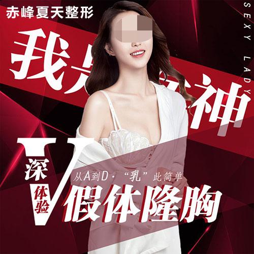 胸部整形隆胸赤峰夏天整形美容门诊部李勇优惠手术的封面