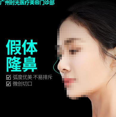 鼻部整形隆鼻广州时光美容门诊部穆钰优惠手术的封面