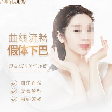 面部整形隆下巴广州时光美容门诊部穆钰优惠手术的封面