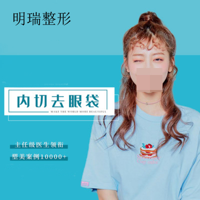 眼部整形祛眼袋益阳明瑞医疗美容诊所邹彬斌优惠手术的封面