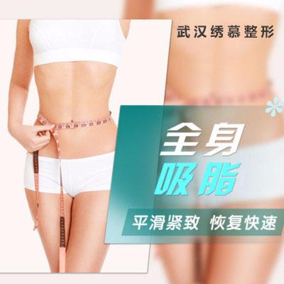 吸脂减肥全身吸脂武汉绣慕医疗美容门诊部段家海优惠手术的封面