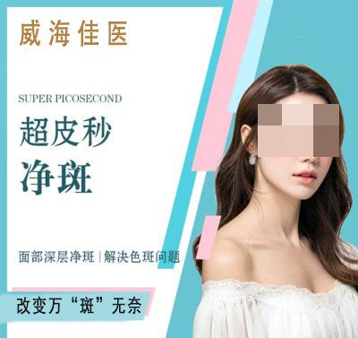 美肤祛斑雀斑威海佳医医疗葛杰优惠手术的封面