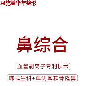 鼻部整形隆鼻恩施美年华整形外科医院刘健优惠手术的封面